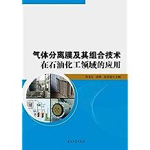 气体分离膜及其组合技术在石油化工领域的应用