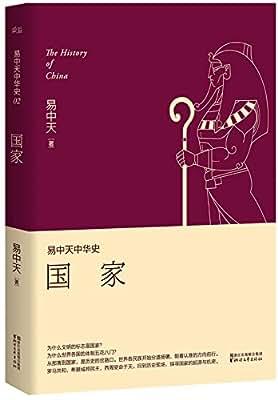 易中天中华史·第二卷:国家.pdf