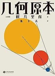 几何原本(数千年来,只有《几何原本》写出了逻辑演绎的本质!清华教授张卜天翻译,易中天、吴国盛、冯唐推荐译本)(果麦经典)