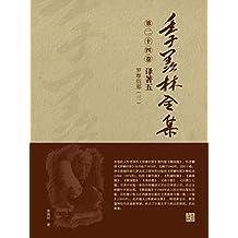 季羡林全集第二十四卷・译著五:罗摩衍那(三)