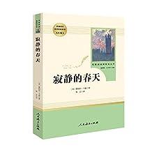 名著阅读课程化丛书:寂静的春天(八年级上册)