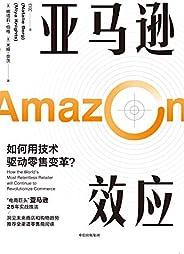 """亞馬遜效應(""""電商巨頭""""亞馬遜25年實戰技法。結合數字化背景和零售業重組的現實,幫助讀者看清零售業的過去和未來。)"""