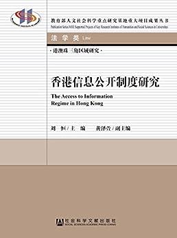 """""""香港信息公开制度研究"""",作者:[刘恒, 黄泽萱]"""