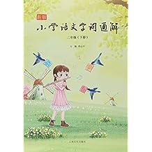 新版小学语文字词通解(2年级下)