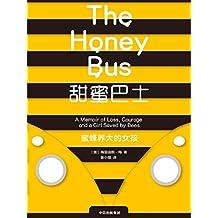 甜蜜巴士:蜜蜂养大的女孩(原生家庭不幸的孩子该如何走出伤痛 女性成长励志典范女孩成长自传)