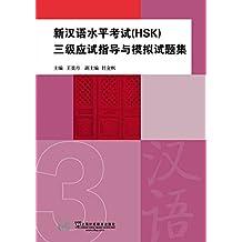 新汉语水平考试(HSK)3级应试指导与模拟试题集(含音频)