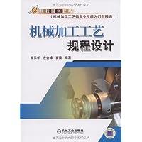 机械加工工艺规程设计