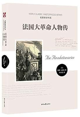 法国大革命人物传.pdf