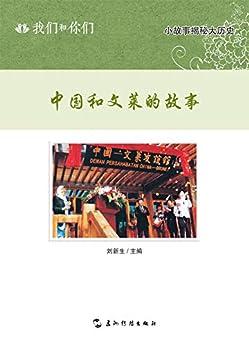 """我们和你们:中国和文莱的故事(中文版)You and Us: Stories of China and Brunei (Chinese Edition)"",作者:[刘新生]"