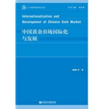 中国黄金市场国际化与发展 (上海研究院智库丛书)