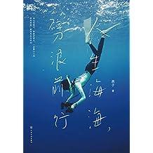 人生海海,劈浪前行(步履不停,方能心怀山海;奋力振翅,就会不负此生。你要相信,所有的路,都不会白白经过。这本书,在海海人生的每一个路口,给你劈浪前行的勇气!)