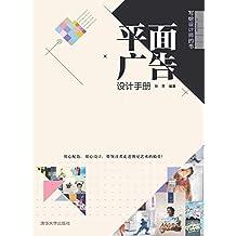 平面广告设计手册