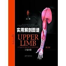实用解剖图谱上肢分册(第3版)