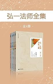 弘一法師全集(全4冊) (經典天天讀書系)