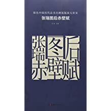 原色中国历代法书名碑原版放大折页:张瑞图后赤壁赋