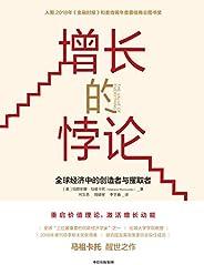 增長的悖論:全球經濟中的創造者與攫取者(本書關于全球財富不平等的研究,與《21世紀資本論》遙相呼應)