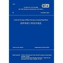 GB50427-2015高炉炼铁工程设计规范(英文版) (English Edition)