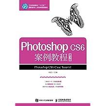 Photoshop CS6 案例教程(第3版)(电商网店修图,电影海报制作,个人写真制作,文字应用广告设计)