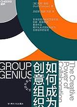 如何成为创意组织(全球创造力研究顶级专家凯斯·索耶教授重磅作品;揭开从天才团队升级为创意组织的秘密。)