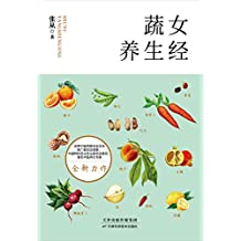 蔬女养生经:吃出营养,吃出美丽,养颜又养心的女性养生经(竹石图书)