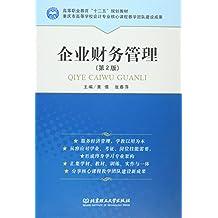 企业财务管理(第2版高等职业教育十二五规划教材)