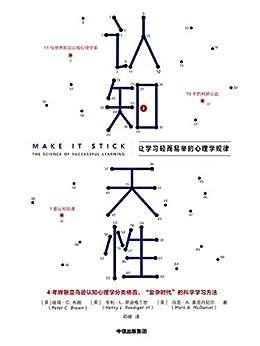 """""""认知天性:让学习轻而易举的心理学规律(11位世界一流认知心理学家,历经10年的科研心血,1套认知规律。)"""",作者:[彼得·C·布朗, 亨利·L·罗迪格三世, 马克·A·麦克丹尼尔]"""