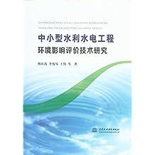 中小型水利水电工程环境影响评价技术研究