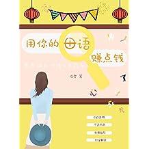 """用你的母语赚点钱——零基础教汉语上手指南(对外汉语行业""""真相""""大公开,第一本写给非专业人士的科普书。十年一线教师,二十年行业经验,一本书为你道尽。)"""