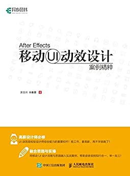 """After Effects 移动UI动效设计 案例精粹(异步图书)"",作者:[汪兰川, 刘春雷]"