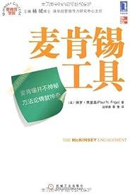 麦肯锡工具(经管图书的常青树,外企员工入职必读图书,介绍麦肯锡如何开展和运作具体的项目)