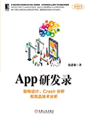 App研发录:架构设计、Crash分析和竞品技术分析 (移动开发)