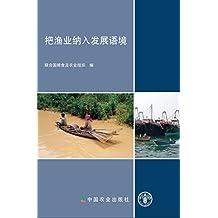把渔业纳入发展语境(联合国粮食及农业组织编写 资深译者精心翻译)