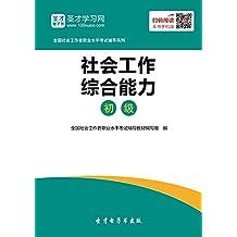 全国社会工作者职业水平考试辅导教材:社会工作综合能力(初级)