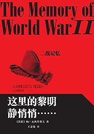 这里的黎明静悄悄……(世界经典战争题材名著,名家翻译,最新版) (二战记忆)