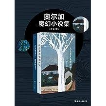 奥尔加魔幻小说集(魔幻诡谲的故事织起破碎的现实。《白天的房子,夜晚的房子》《太古和其他的时间》共二册。)