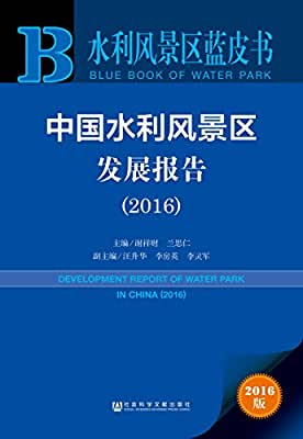 中国水利风景区发展报告.pdf