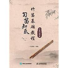 习笛知乐:竹笛基础教程(二维码视频版)