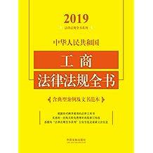 中华人民共和国工商法律法规全书(含典型案例及文书范本)(2019年版)