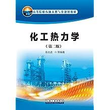 化工热力学 (高等院校石油天然气类规划教材)