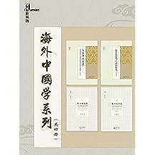 新民说·海外中国学系列(共四册)