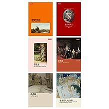 人生必讀!閱讀世界經典套書,套装共共六冊:傲慢與偏見+茶花女+高老頭+包法利夫人+罪與罰+查泰萊夫人的情人