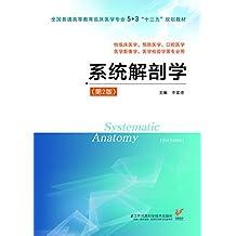 """系统解剖学(第2版) (全国普通高等教育临床医学专业5+3""""十三五""""规划教材)"""
