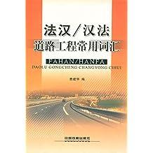 法汉/汉法道路工程常用词汇