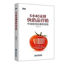 5小时读懂快消品营销: 中国快消品案例观察