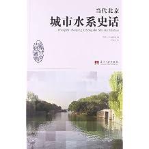 当代北京史话丛书:当代北京城市水系史话