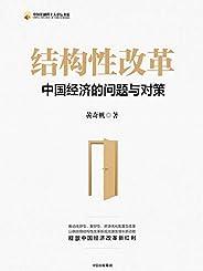 結構性改革( 這本書從基礎性、結構性、機制性、制度性等多個維度,深入剖析我國供給側關鍵矛盾并對癥下藥。)