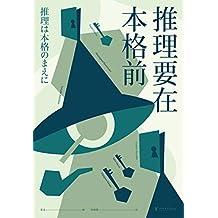 """推理要在本格前(18位日本一流的文豪作家,20篇让日本推理迈向黄金时代的里程碑作品,收录日本推理史上的""""基石之作""""!)"""