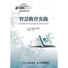 智慧教育实践(智慧城市实践系列丛书)