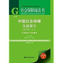 中国社会保障发展报告(No.10·2019)——养老保险与养老服务 (社会保障绿皮书)