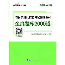 中公版·2019农村信用社招聘考试辅导教材:全真题库2000道